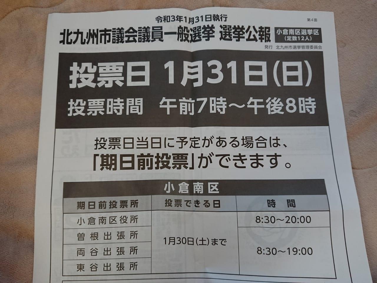 市 選挙 議員 北九州 市議会